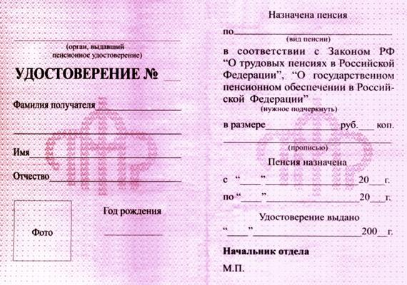 Вид пенсионного удостоверения до 1 января 2015 года