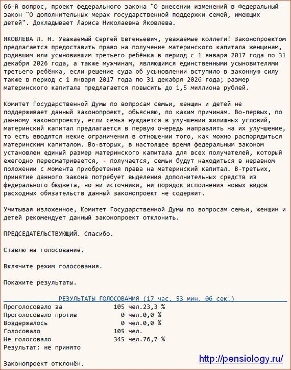 Виды пенсий по инвалидности в россии