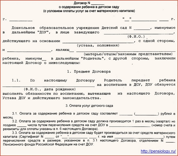 Образец договора об оплате детского сада сертификатом на материнский капитал