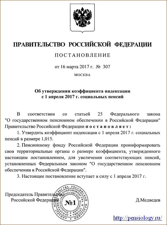 Расчет пенсии на украине в 2015 году