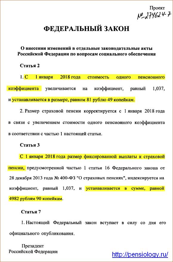 Проект закона об индексации пенсий в 2018 году