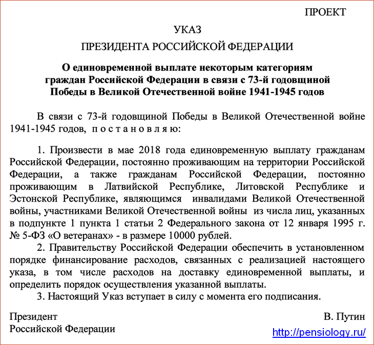 Кто получит единовременную выплату 10000 рублей в мае 2018 года