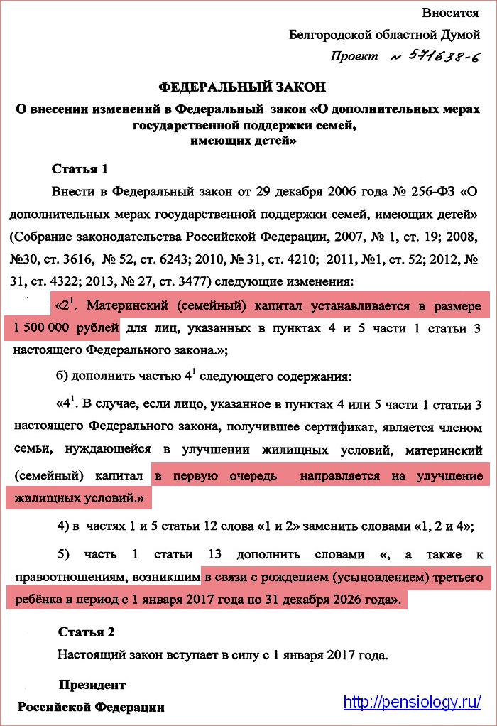 Материнский капитал в 2018 году 1.5 млн. руб.