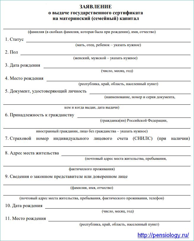 Заявление на оформление материнского капитала в 2018 году