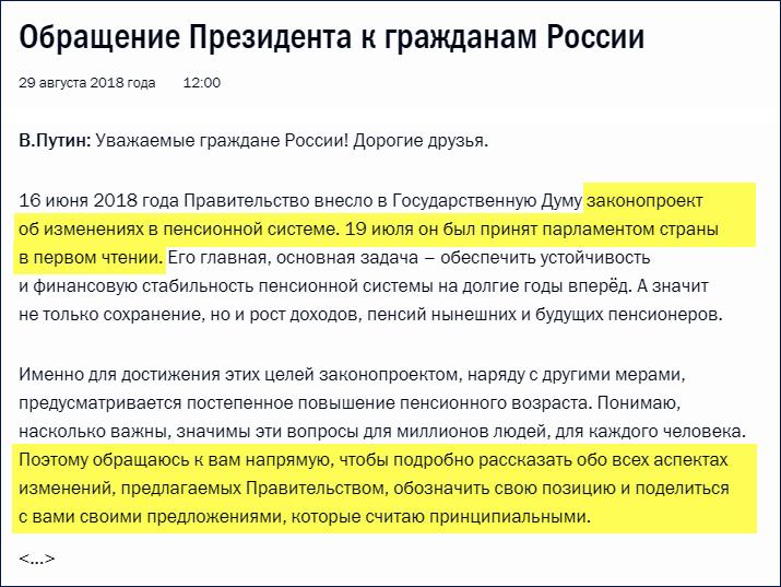 Путин о повышении пенсионного возраста в 2018 году - последние новости