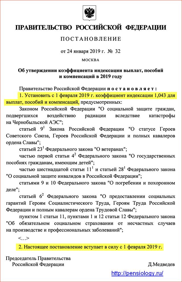 Постановление Правительства об индексации с 1 февраля 2019 года