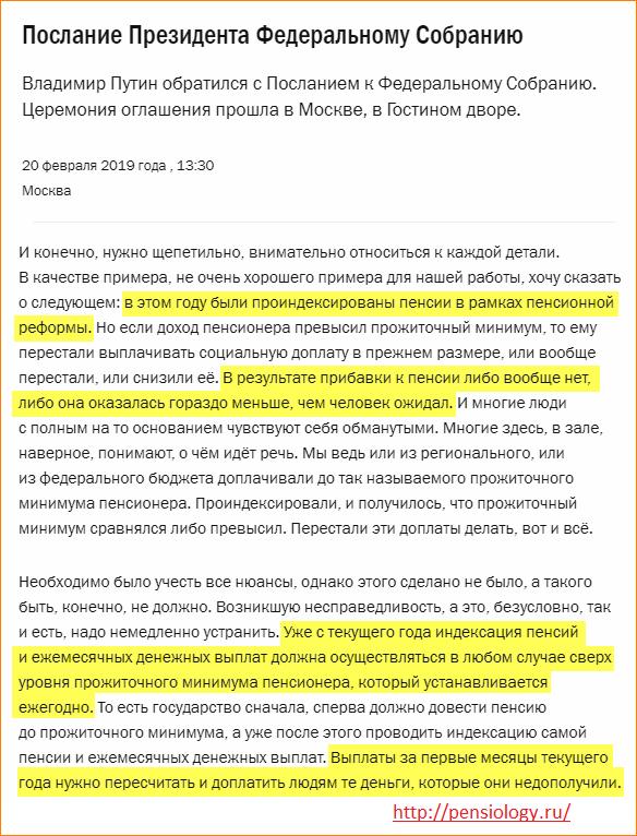 Путин поручил пересчитать пенсии