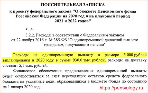 Будет ли выплата пенсионерам по 5000 руб в 2020 году