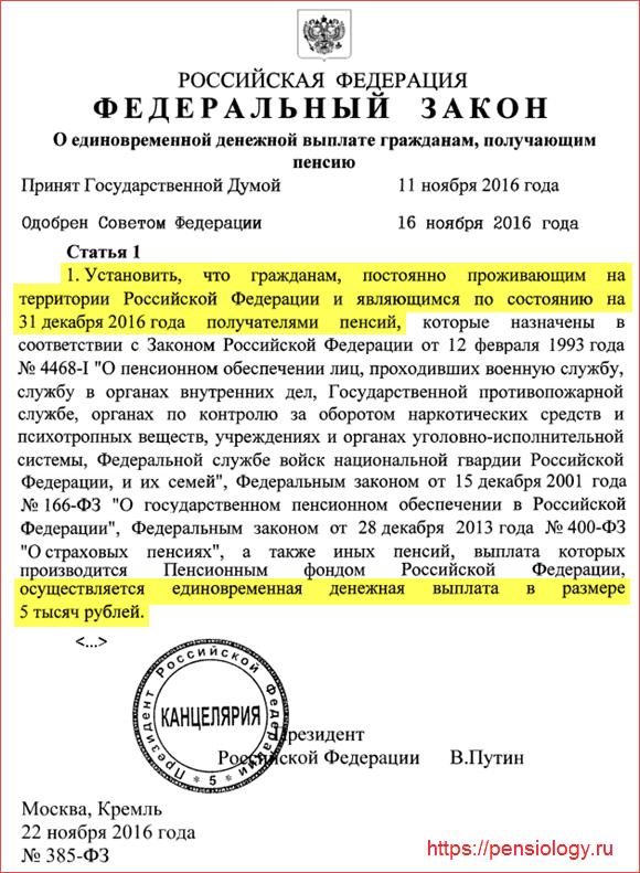 Закон о выплате 5000 рублей