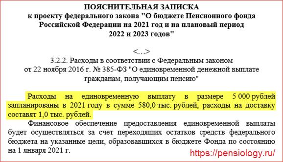 Будет ли выплата пенсионерам по 5000 руб в 2021 году