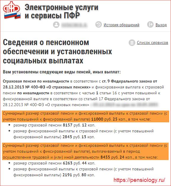 Как рассчитать на сколько увеличится пенсия после увольнения работающего пенсионера как рассчитать свою пенсию в молдове