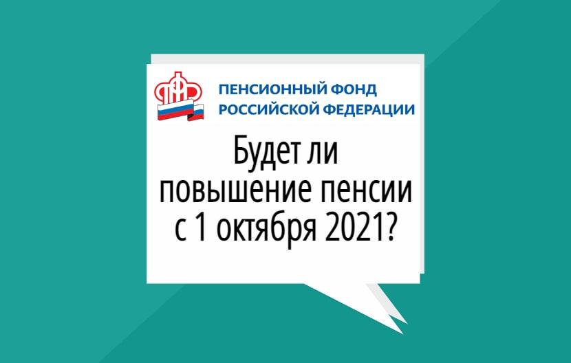 Пенсии с 1 октября 2021 кому повысят и на сколько